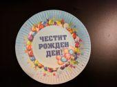 Картонена чиния с Честит Рожден Ден! - сини 10бр, 18.5см